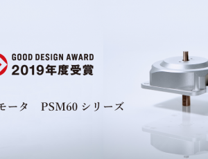 GOOD DESIGN EXHIBITION 2019_Piezo Sonic